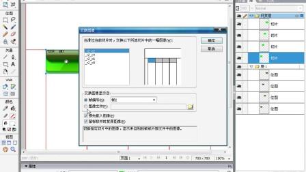 网页设计师培训大全--FW6 图片翻转 [www.edusoft.com.cn 育碟软件]
