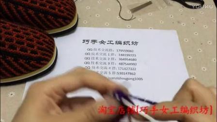 巧手女工编织坊-太阳花拖鞋第二集鞋后跟加针详细