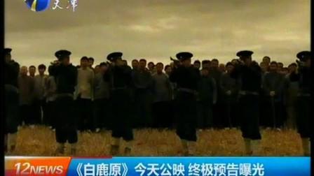 [www.paotv.cn]《白鹿原》高清终极预告片