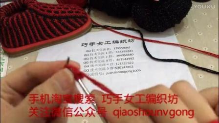 巧手女工编织坊-太阳花棉鞋第一集 编织视频教程