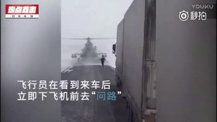 惊呆!直升机迷失方向停公路 飞行员跑下来问路