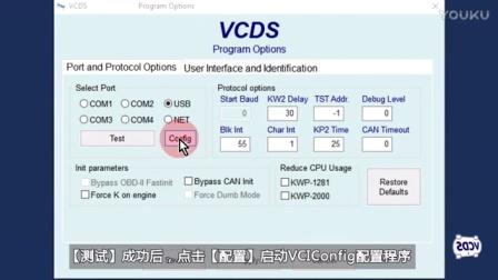 VCDS之 固件升级(中文字幕).mp4