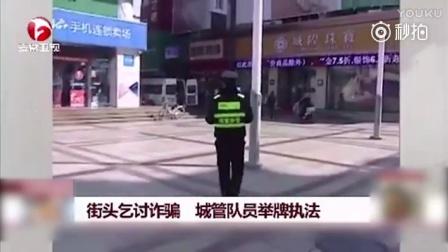 """城管遇街头乞讨 举牌""""诈骗请小心""""成网红"""