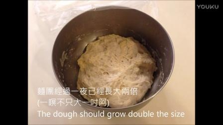 用筷子睡前五分鐘做成功「免揉葡萄乾麵包」 ~No-Knead Raisin Bread