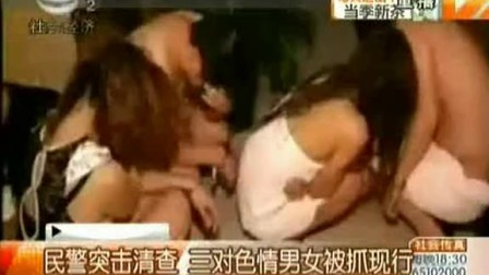 苏州:民警突击清查 三对色男女被抓现行