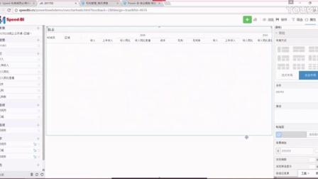 《Speed-BI云平台-基于Excel数据源的技巧应用:区域销售收入分析 》腾讯课堂开课啦!
