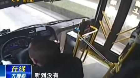 """江苏 公交车上""""龙虎斗""""只因逃票6块钱170216在线大搜索"""