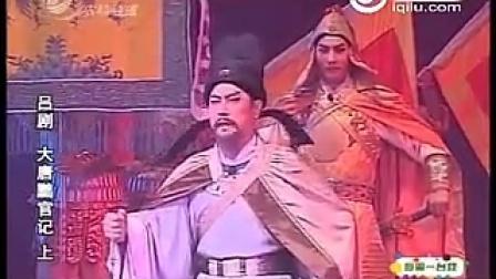 """吕剧--大唐黜官记(""""全剧一体""""版本)"""