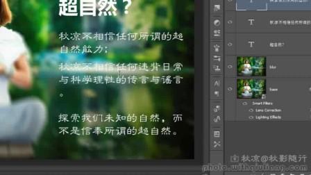 Photoshop CS6新功能教程(中文)第11集_文字工具的新功能
