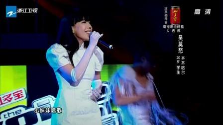 中国好声音20120921 吴莫愁《庠》