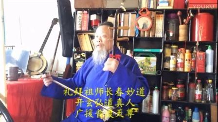 爱剪辑-二胡伴唱丘祖宝诰(带字幕)