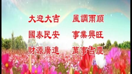 仙乡下社陈氏第十一届大迎进香.10