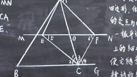 九年级数学优质课《平行四边形专题复习》杜郎口中学山东