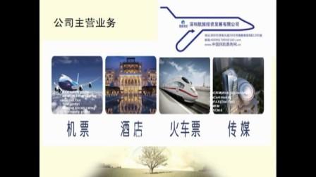 深圳如何申请机票代理,深圳航空机票代理加盟-机票联盟