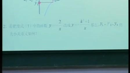 九年級數學优质课《反比例函数》杨小荣