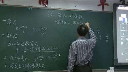 九年级数学优质课视频实录《反比例函数》北师大版闫老师
