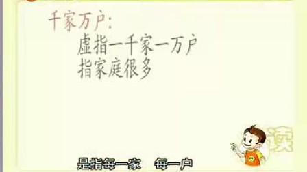 小学语文一年级优质课视频下册《元宵节》实录说课北师大版