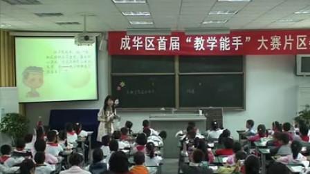 小学二年級語文優質課《手捧空花盆的孩子》钟静