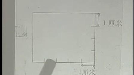 小学数学优质课视频长正方形的面积计算教学设计实录