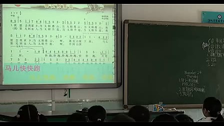 《当太阳落山》蔡老师小学五年级音乐优质课展示上册
