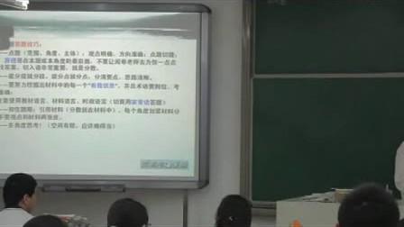 高三政治复习主观题解题指导高二政治优秀课实录视频