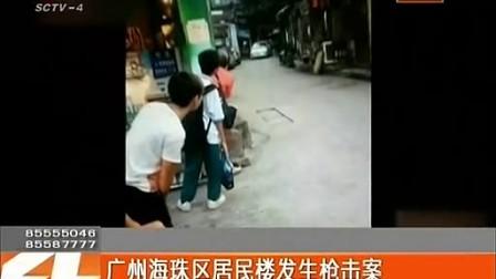 广州海珠区居民楼发生枪击案 20140917 现场快报高清