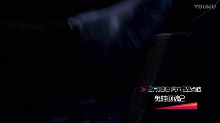2月18日22点档环球影院《鬼娃回魂2》精彩预告