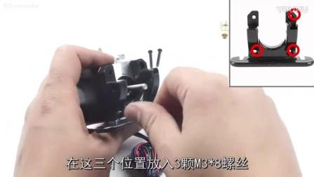 模块拼装【5】送丝机模块组装