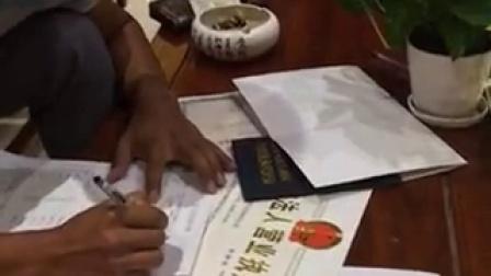 【百姓网】签合同视频