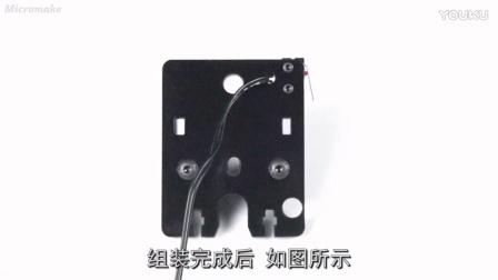 模块拼装【6】打印头模块组装