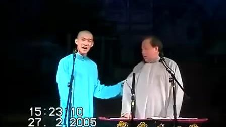 郭德纲[www.youmoxue.com]274.德云社相声5年2月27时长:91分5秒2