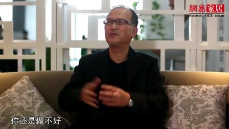 邱德光:把软装陈设风格做起来才有未来 - 网易家居视频_0