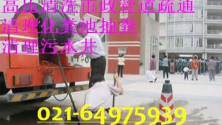 上海黄浦区人民路(环卫所抽粪)54400076高压清洗循环水管道