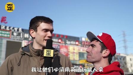 自从这群歪果仁迷恋上中国娱乐方式后......