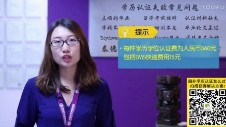【视频讲解】爱尔兰留学生国外学历认证办理流程