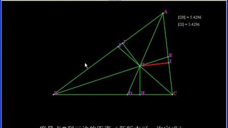 三角形内心