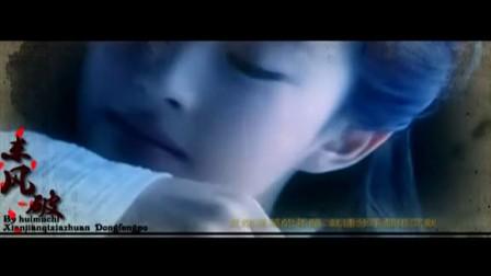 仙剑一MV遥灵续之东风破