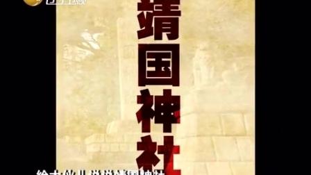 老梁观世界 日本的靖国神社里是怎么歪曲二战时