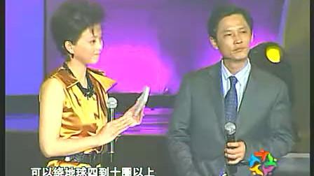2010全国导游大赛颁奖晚会