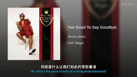 Bruno Mars - Too Good To Say Goodbye 中英双语【OURDEN】