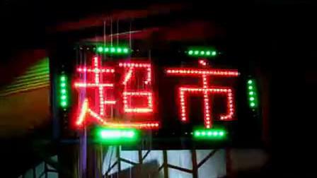 LED冲孔发光字