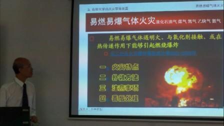 危险化学品火灾及处置