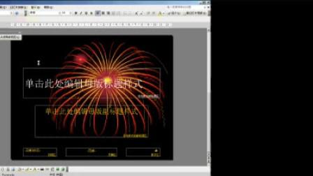 教程4-知识竞赛软件模板的更换及自定义-1-双屏演示