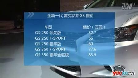 全新一代雷克萨斯GS上市 售52.7万-83.9万_汽车报价20167