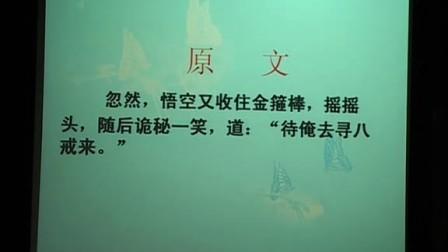 七年级语文优质课《思接千载视通万里》人教版肖老师