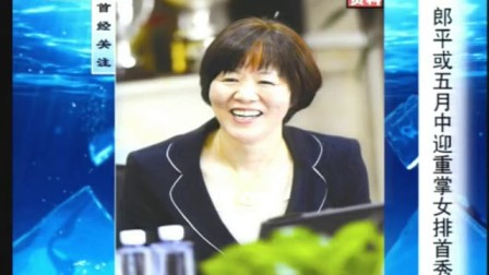 《首都经济报道》20130425: 郎平或5月中迎重掌女排首秀