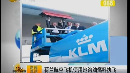 荷兰航空飞机使用地沟油燃料执飞www.js118.com.cn(流畅)