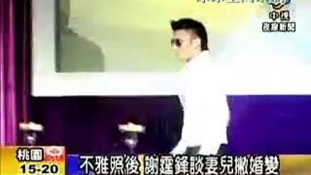 不雅照后谢霆锋首次谈张柏芝