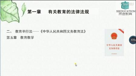 小學教師資格證考試綜合素質課程六