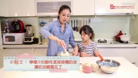 【爱美食】蕾蕾老师教你轻松做创意亲子料理_老奶奶柠檬蛋糕
